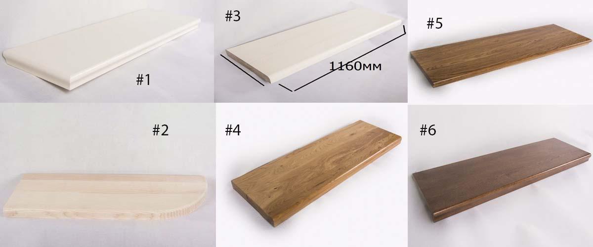 Производство и продажа деревянных подбалясенников для